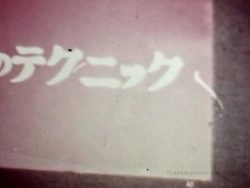 Second Unknown Japanese Loop poster
